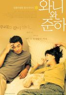 Wanee wa Junah - South Korean Movie Poster (xs thumbnail)