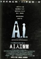 Artificial Intelligence: AI - Chinese Movie Poster (xs thumbnail)