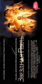 Stardust - Russian poster (xs thumbnail)