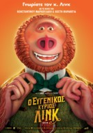 Missing Link - Greek Movie Poster (xs thumbnail)