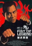 Jing wu ying xiong - French Movie Poster (xs thumbnail)