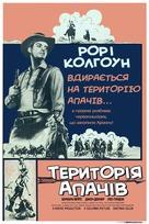Apache Territory - Ukrainian Movie Poster (xs thumbnail)