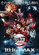 Kimetsu no Yaiba: Mugen Ressha-Hen - Japanese Movie Poster (xs thumbnail)