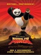 Kung Fu Panda - Greek Movie Poster (xs thumbnail)