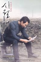 Siworae - South Korean Movie Poster (xs thumbnail)