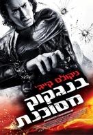 Bangkok Dangerous - Israeli Movie Poster (xs thumbnail)