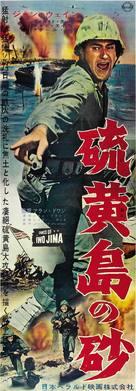 Sands of Iwo Jima - Japanese Movie Poster (xs thumbnail)