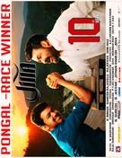 Jilla - Indian Movie Poster (xs thumbnail)