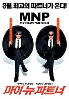 Ma-i nyoo pa-teu-neo - South Korean Movie Poster (xs thumbnail)