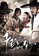 Goo-reu-meul beo-eo-nan dal-cheo-reom - South Korean Movie Poster (xs thumbnail)