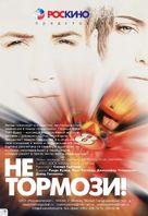 Kart Racer - Russian Movie Poster (xs thumbnail)