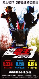 Kamen raidâ x Kamen raidâ x Kamen raidâ the Movie: Choudenou torirojî - Episode Red - zero no sutâto - Japanese Combo poster (xs thumbnail)