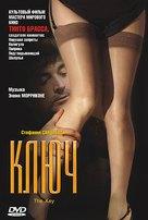 La chiave - Russian DVD cover (xs thumbnail)