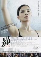 Dance Subaru - Japanese Movie Poster (xs thumbnail)