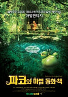 Pako to mahô no ehon - South Korean Movie Poster (xs thumbnail)