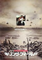 The Killing Fields - Japanese Movie Poster (xs thumbnail)
