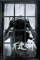 The Uninvited - Hong Kong Movie Poster (xs thumbnail)