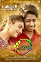 Ranjan - Indian Movie Poster (xs thumbnail)