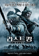 Birkebeinerne - South Korean Movie Poster (xs thumbnail)