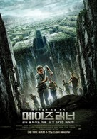 The Maze Runner - South Korean Movie Poster (xs thumbnail)