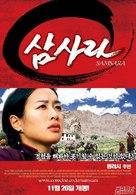 Samsara - South Korean Movie Poster (xs thumbnail)