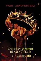 """Game of Thrones"" - Georgian Movie Poster (xs thumbnail)"