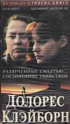 Dolores Claiborne - Russian Movie Cover (xs thumbnail)