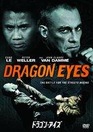 Dragon Eyes - Japanese Movie Cover (xs thumbnail)