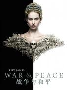 War and Peace - Hong Kong Movie Poster (xs thumbnail)