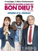 Qu'est-ce qu'on a fait au Bon Dieu? - French Movie Poster (xs thumbnail)