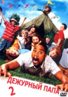 Daddy Day Camp - Russian DVD movie cover (xs thumbnail)