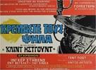 Hang Em High - Greek Movie Poster (xs thumbnail)
