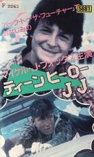 High School U.S.A. - Japanese VHS movie cover (xs thumbnail)