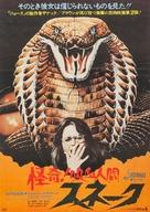 SSSSSSS - Japanese Movie Poster (xs thumbnail)