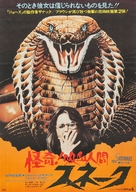 SSSSSSS - Japanese Movie Poster (xs thumbnail)