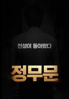 Jing wu men - South Korean Movie Poster (xs thumbnail)
