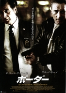 Righteous Kill - Japanese Movie Poster (xs thumbnail)