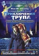 Mortel transfert - Russian Movie Poster (xs thumbnail)