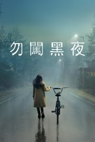 """""""Home Before Dark"""" - Chinese Movie Cover (xs thumbnail)"""
