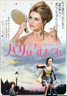 Les novices - Japanese Movie Poster (xs thumbnail)