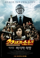 20-seiki shônen: Dai 2 shô - Saigo no kibô - South Korean Movie Poster (xs thumbnail)