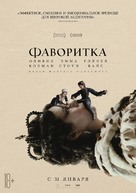 The Favourite - Russian Movie Poster (xs thumbnail)