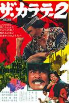 Za karate 3: Denkô sekka - Japanese Movie Poster (xs thumbnail)