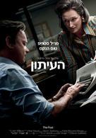 The Post - Israeli Movie Poster (xs thumbnail)