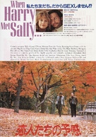 When Harry Met Sally... - Japanese Movie Poster (xs thumbnail)