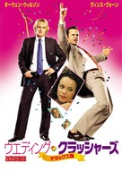 Wedding Crashers - Japanese poster (xs thumbnail)
