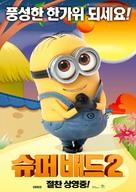 Despicable Me 2 - South Korean Movie Poster (xs thumbnail)