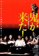 Guizi lai le - Japanese Movie Poster (xs thumbnail)