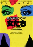 Mujeres Al Borde De Un Ataque De Nervios - Japanese Movie Poster (xs thumbnail)