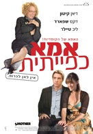 Smother - Israeli Movie Poster (xs thumbnail)